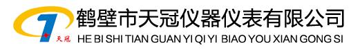 鹤壁市天冠仪器仪表有限公司.