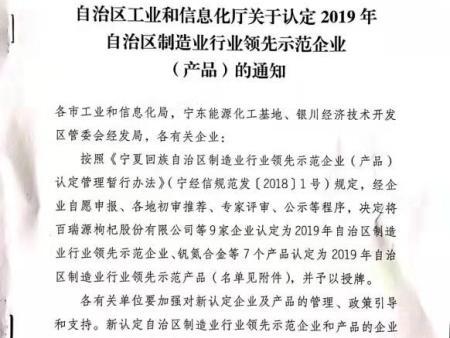 raybet竞彩雷竞技官网下载荣获2019年自治区制造业领 先示范企业