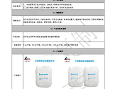 三桥牌食品设备除垢剂(SQ-8型)使用说明书