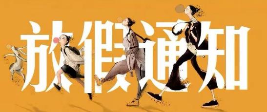2019年西安东升环保科技有限公司中秋节放假通知