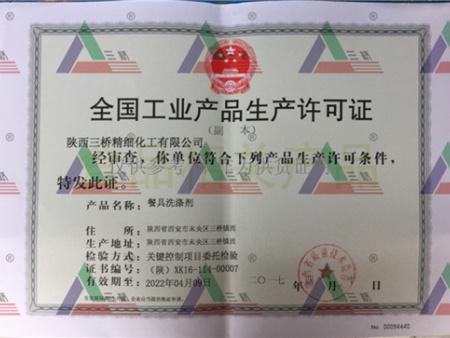陕西三桥精细化工有限公司生产许可证