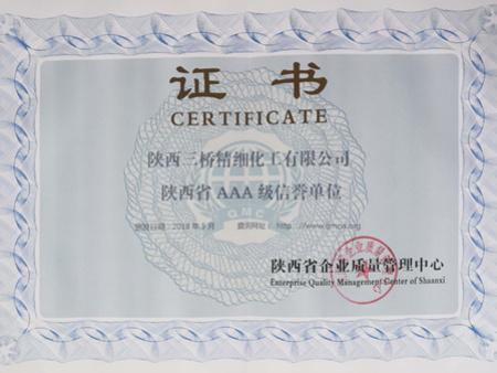 陕西三桥精细化工有限公司陕西省AAA级信誉单位
