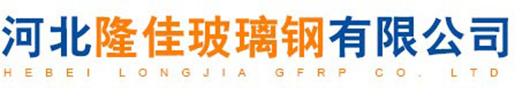 河北隆佳玻璃钢有限公司
