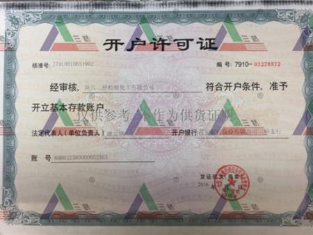 陕西三桥精细化工有限公司开户许可证