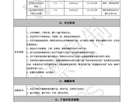 SQ-706过氧乙酸消毒剂使用说明书