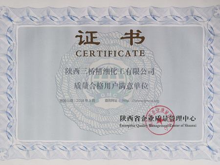 陕西三桥精细化工有限公司质量合格用户满意单位