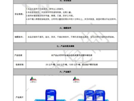 SQ-101B碱性清洗剂(牧场专用)使用说明书