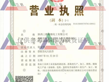 陕西三桥精细化工有限公司营业执照