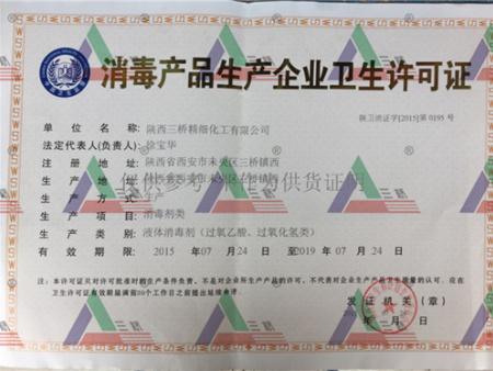 陕西三桥精细化工有限公司卫生许可证