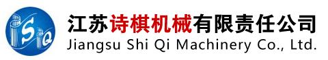 江蘇詩棋機械有限責任公司