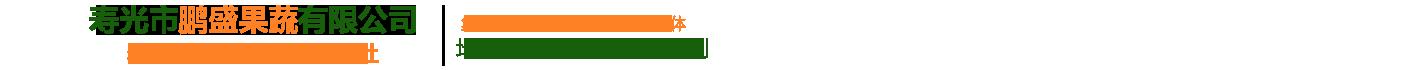 壽光市鵬盛果蔬有限公司