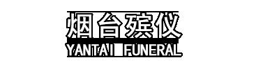 烟台百安堂殡仪服务有限公司