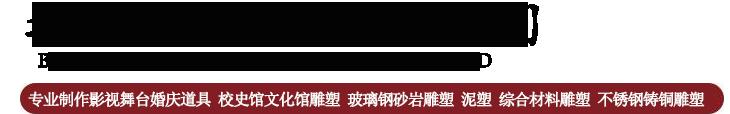 北京赟太文化艺术有限公司