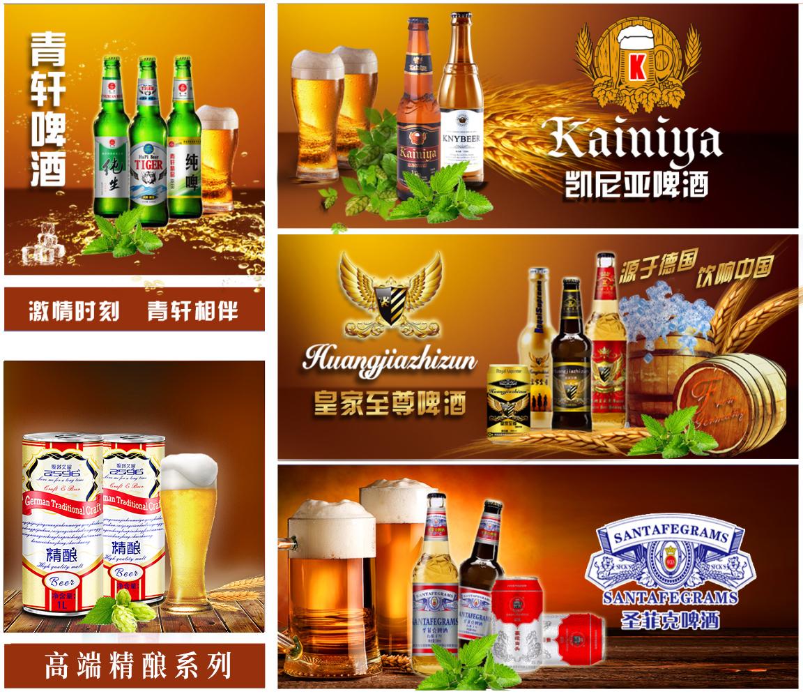 提供小支啤酒、易拉罐啤酒、大瓶啤酒、便宜啤酒加盟和代理