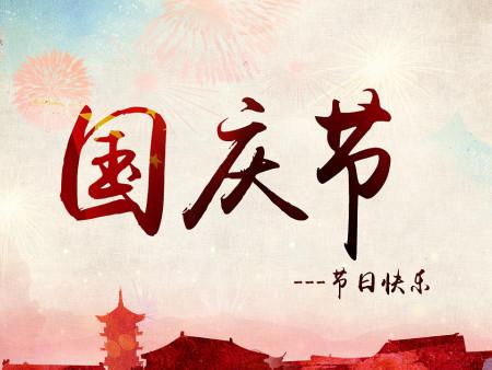 河北万博manbetx官网网页版生物科技恭祝祖国70华诞