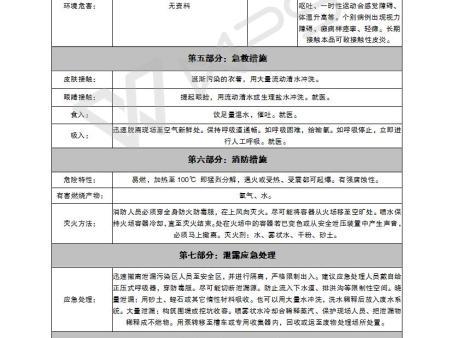博人x佐良娜口工小说安全技术说明书(MSDS)