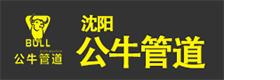 沈阳市公牛日丰塑胶管道厂