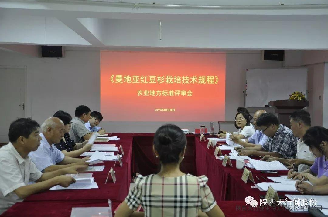 西安市首例《曼地亚红豆杉农业标准化生产技术规程》通过专家审议