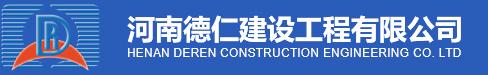 河南德仁建設工程有限公司