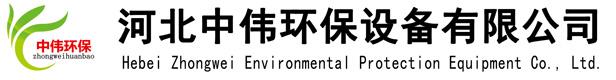 河北中伟环保设备有限公司