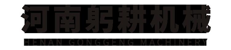 河南省躬耕農業機械制造有限公司