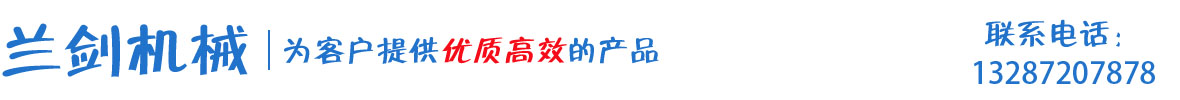 济宁兰剑机械有限公司