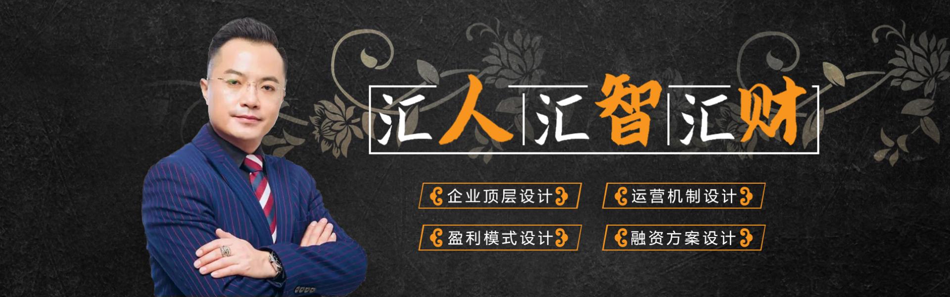 幸福汇_企业顶层设计课程_郑东明