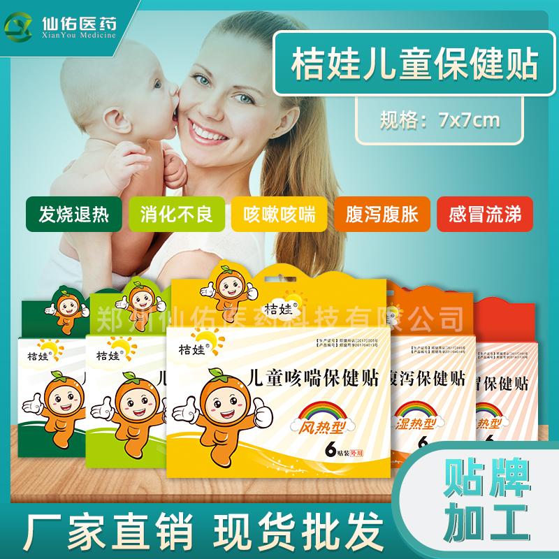 郑州仙佑膏药厂家新型小儿膏药贴