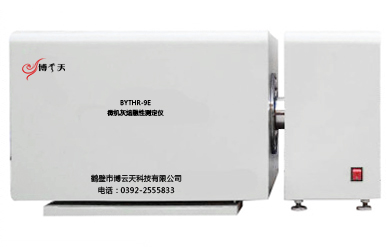 BYTHR-9E微机灰熔融性测定仪