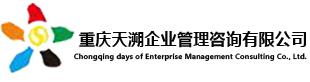 重庆天溯企业管理咨询有限公司