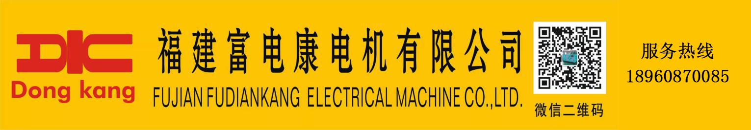 福建富电康电机有限公司