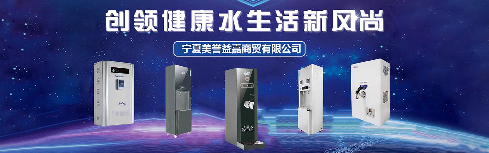 宁夏开水器,宁夏净水机,就找美誉益嘉商贸公司