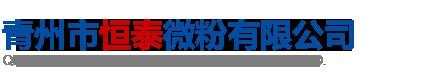 青州市恒泰微粉有限公司