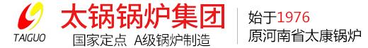 河南省太锅锅炉制造有限公司-1