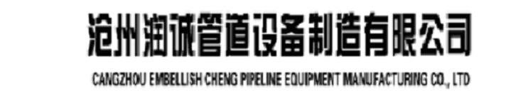 沧州润诚管道设备制造有限公司.