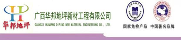 广西华邦地坪新材工程有限公司