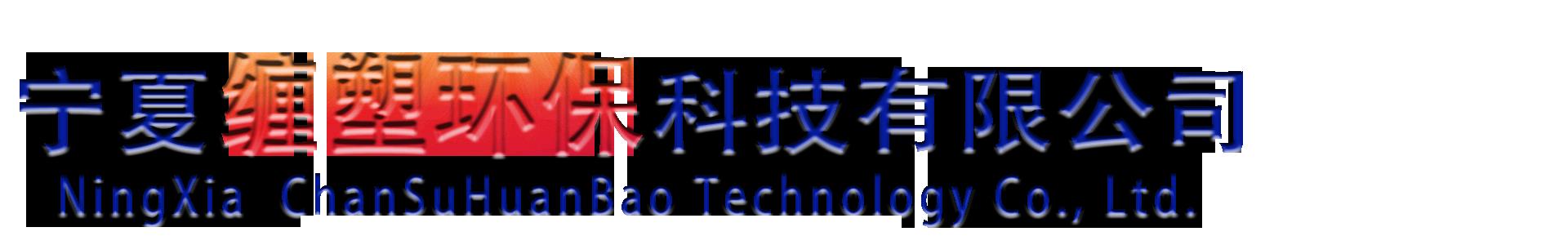 宁夏缠塑环保科技有限公司