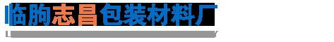 临朐志昌包装材料厂