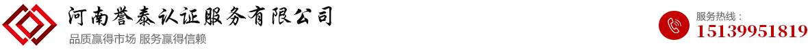 河南譽泰認證服務有限公司