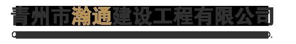 青州市瀚通建设工程有限公司