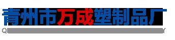 青州市万成塑制品厂