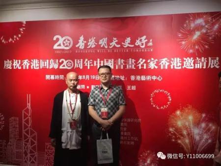 庆祝香港回归20周年中国书画名家香港邀请展