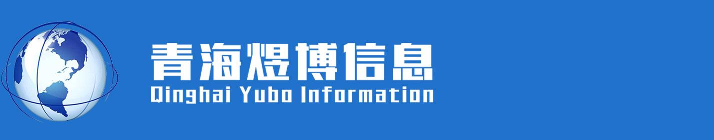青海煜博信息技术有限公司
