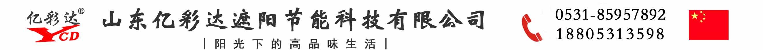 山东亿彩达遮阳节能科技有限公司