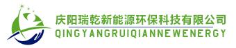 庆阳瑞乾新能源环保科技有限公司
