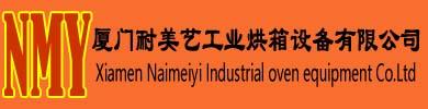 厦门耐美艺工业烘箱设备有限公司