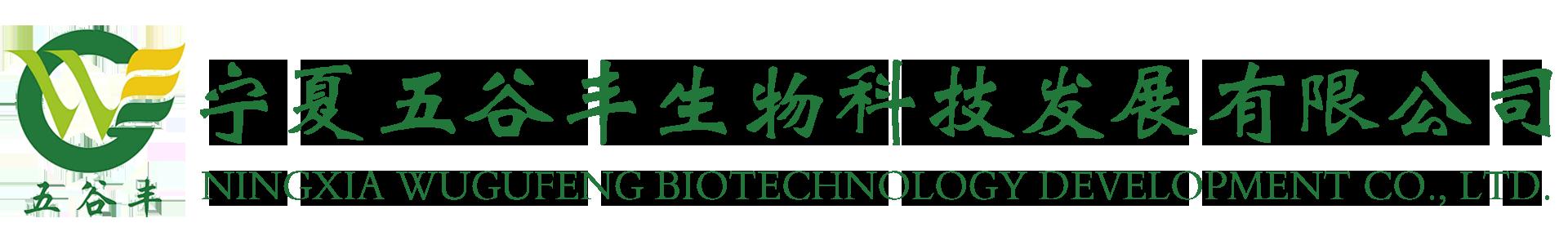 宁夏五谷丰生物科技发展有限公司