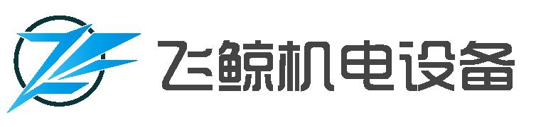 七里河区飞鲸机电设备经营部