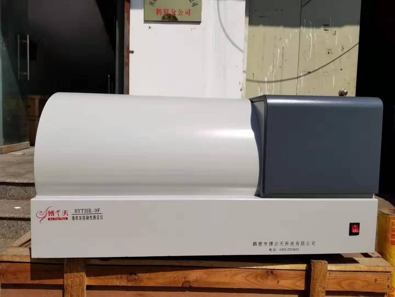 博云天科技BYTHR-9F微机灰熔融性测定仪入驻农业大学