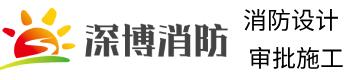 深圳市深博消防工程有限公司
